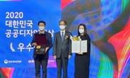 화성3.1운동 만세길, 대한민국 공공디자인대상 우수상