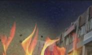 성경책 쌓아놓고 빌라 복도에 불 질러