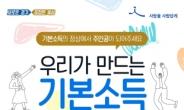 '이재명 기본소득 박람회' 시즌 3..온라인 참관객 모집