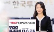 한국투자증권, '테슬라' 'S&P500' 기초자산 무조건 월지급식 ELS 공모