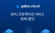 [생생코스닥] 가비아, 고성능 GPU 서버 출격…GPU 전용 코로케이션 50% 할인