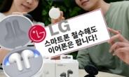 """휴대폰 철수 임박 LG """"무선이어폰은 계속 한다"""" [IT선빵!]"""