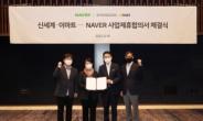 '신세계-네이버 동맹'이 '쓱' 바꿀 쇼핑생활…2시간 즉시배송까지[언박싱]