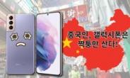 """한국 휴대폰 점유율 0%…중국인 """"삼성폰 짝퉁만 산다"""" [IT선빵!]"""