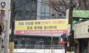 대흥5·한남1 등 2차 공공재개발 보류, 탈락 왜? [부동산360]