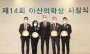 아산사회복지재단, 아산의학상 시상…로날드 에반·구본권 교수 등 수상