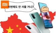 """""""한복=중국옷""""논란…샤오미 휴대폰 한국 시장 재도전! [IT선빵!]"""