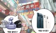 """""""가짜 휴대폰에 가짜 충전기"""" 중국산 '짝퉁' 폭발 사고까지 [IT선빵!]"""