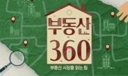 지난달 세종시 '갭투자' 비율 64%…서울은 52% [부동산360]