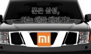 """샤오미도 전기차 도전!…""""폰은 삼성, 차는 애플 베끼기?"""" [IT선빵!]"""