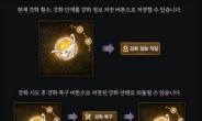 넥슨 트럭시위→'NO엔씨' 운동…게임 이용자들이 뿔났다 [IT선빵!]