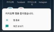 """'먹통' 구글 배짱!…한국 정부 협조 요청에도 """"감감무소식"""" [IT선빵!]"""