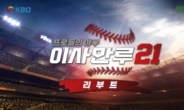 '이사만루21', 시즌 업데이트 실시