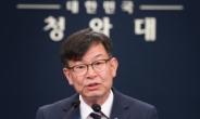 """[1보] 김상조 정책실장 사퇴…""""국민께 큰 실망드려 죄송"""""""
