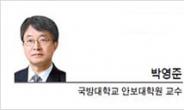 [박영준의 안보 레이더] 미-중 경쟁시대, 한·미·일 안보협력의 방향