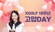 XGOLF, 창립 18주년 기념 '고맙DAY!' 이벤트