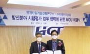 방산기술연구소-HCT, 국방 시험·분석 지원 MOU