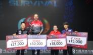 UMB 세계당구대회도 우승상금 1억원…올 7월 개최