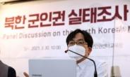 북한군 인권실태조사 발표…식량문제에 공개처형 목격까지