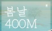 방탄소년단 '봄날' 뮤직비디오 4년 만에 4억뷰 돌파