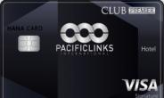 퍼시픽링스코리아, VISA·하나카드와 멤버십 전용 신용카드 출시