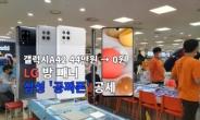 """""""갤럭시A 44만→0원""""…LG 방 빼니 삼성 '공짜폰' 공세 [IT선빵!]"""