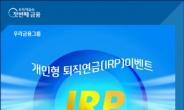 우리은행, IRP 이벤트…다이슨 공기청정기 등 경품