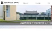 """[단독] """"국립현대미술관 문화재단 이사직 유지하려면 年1000만원 내라"""""""