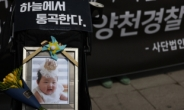 '정인이 사건' 결심공판…석달만에 1심 마무리·5월 선고 예정