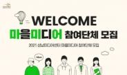 성남미디어센터,미디어동호회 발굴