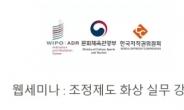 저작권 분쟁 조정제도 온라인 실무강좌