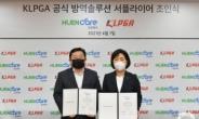 KLPGA, 휴엔케어와 공식 방역솔루션 서플라이어 계약