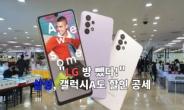 갤럭시A 줄줄이 '100원'…LG 방 빼니 삼성 헐값 폭격 [IT선빵!]