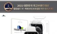 힐링쉴드, '대한민국 최고브랜드대상' IT액세서리/보호필름 부문 2년 연속 수상