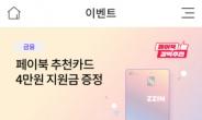 Sh수협카드, BC카드와 '4만원 캐시백'