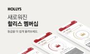 """""""결제액 따른 추가 적립으로""""…할리스, 멤버십 제도 개편"""