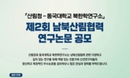 남북산림협력 연구논문 공모사업 23일 접수마감…9개팀에 총 5000만원 지원