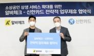 신한카드-알바체크, 소상공인 지원 업무제휴 협약