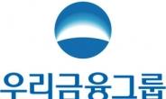[단독] 우리금융지주, DS증권 인수 추진