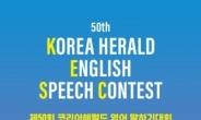 제50회 코리아헤럴드 영어 말하기 대회 개최