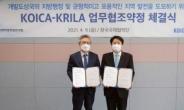 코이카-한국지방행정연구원, 개발도상국 지방행정 발전을 위한 MOU 체결