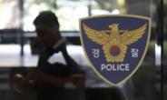 초등생 앞 음란행위 50대, 잡고 보니 17년전 성추행 미제사건 범인