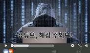 해킹 한번에 영상 200개 삭제…100만 유튜버도 당했다! [IT선빵!]
