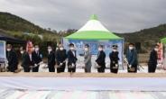 고리 1호기 상생지원 서생복지목욕탕 건립 사업 '첫 삽'