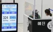 """[속보] """"기존 71곳 외에 내주중 백신 지역접종센터 105곳 추가 설치"""""""