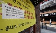 [속보] 코로나 677명 신규확진…서울 198명·경기 199명