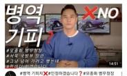 '병역기피' 유승준, 두번째 입국거부 두고 6월 법정 공방