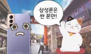 """일본인 """"한국폰 안산다""""홀대…갤럭시S21로 재도전!"""