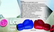 LG-SK '배터리 분쟁' 전격 합의…오늘 오전 공식 발표
