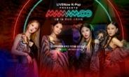 '두아 리파'의 바로 그 무대…마마무, 英 '라이브나우' 스페셜 라이브 韓 최초 출연